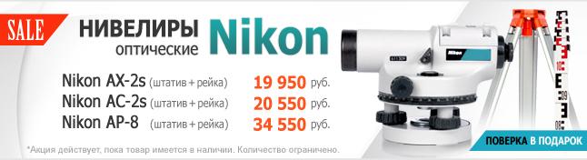 Нивелиры Nikon в комплекте