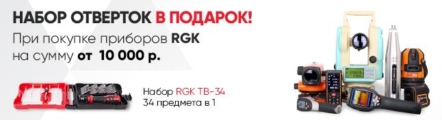 Промо RGK